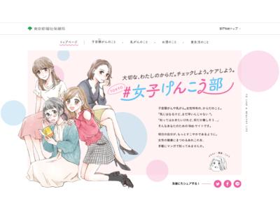 東京都が女性の健康をサポート ポータルサイト「TOKYO#女子けんこう部」を始動
