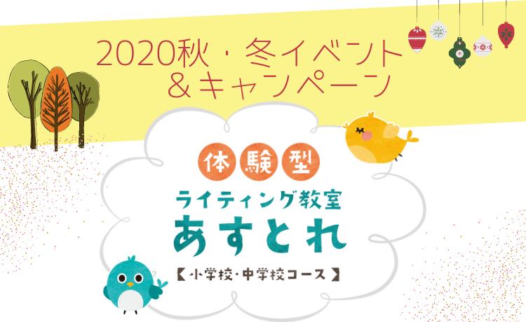 わくわく満載! 子どもの文章教室・秋冬イベント&キャンペーン