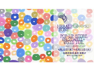アートライフブランド「HERALBONY」が名鉄百貨店本店に初出店。「めいてつの母の日」に合わせたアート装飾も提供。