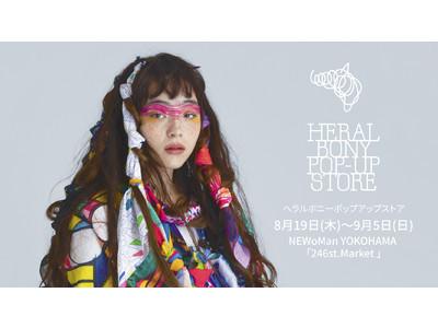 「HERALBONY」、ニュウマン横浜にて横浜初となる期間限定ポップアップストアを出店