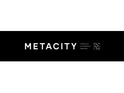 幕張メッセ主催プロジェクト「METACITY」始動