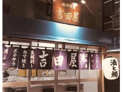 オープンフェア 生ビール99円!高級生本マグロ専門『池袋 吉田屋』がついにオープン致しました!
