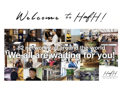 夏休みを前に「定額制住み放題サービス」HafH(ハフ)の利用可能拠点が新たに22拠点追加されました。