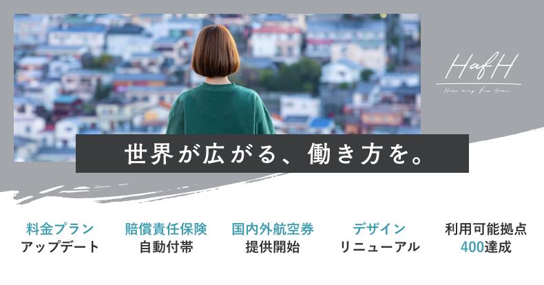 定額制コリビングサービス「HafH(ハフ)」が、会員向けに国内外航空券の提供を開始するほか、東京海上日動と提携し、個人賠償責任保険の自動付帯を開始!新しいワークスタイルをサポートする総合サービスへ