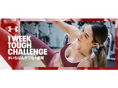 アンダーアーマー ウィメンズ 挑戦する女性をモチベート、3か月連続キャンペーン「タフな1週間を乗り越え、前へ」第一弾は9月20日(月)から、オンライントレーニング企画を開始