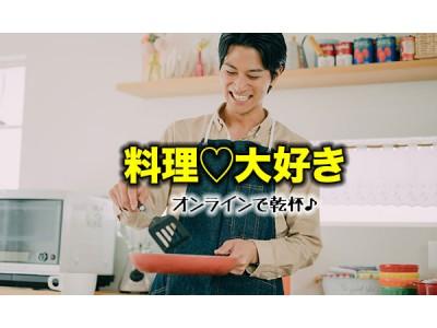 「料理好き」シングルのオンライン婚活パーティーを開催! 「手料理」披露でアピール度抜群! これぞオンライン交流の醍醐味です。