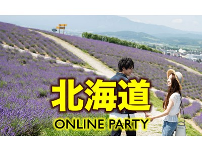 札幌・小樽・旭川中心のオンライン婚活パーティー初開催! 在宅参加で安心! コロナ禍を乗り越え、婚活を前に進めよう!