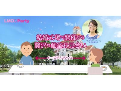 【熊本市】話題の婚活LMOが、ぜいたくな個室お見合いパーティーを8月8日(土)、エルセルモ熊本で開催します。