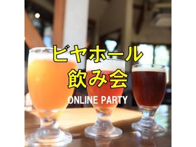 【参加無料】8月4日「ビヤホールの日」にちなみ「ビール好き」のためのオンライン飲み会を開催。#LMOのオンライン婚活