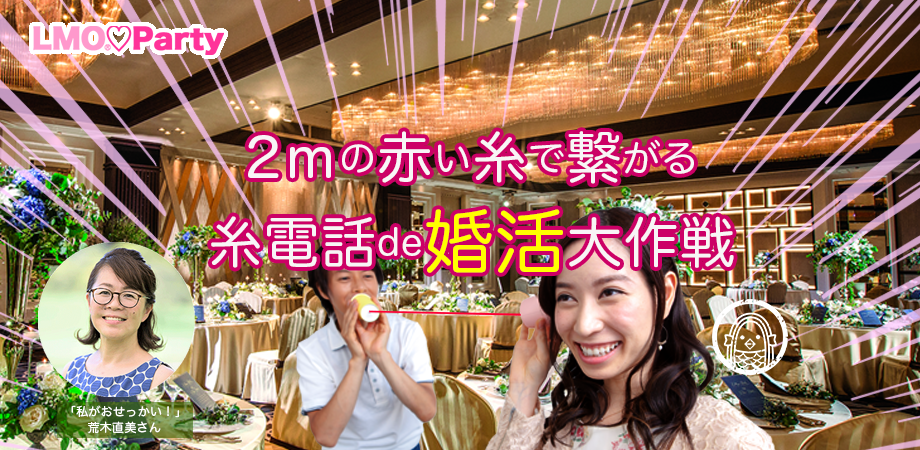 【熊本市】糸電話による婚活大作戦を8月16日開催。サポーターは荒木直美さん withコロナ時代の婚活パーティー