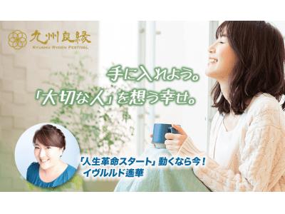 「九州良縁フェスティバル in 天神を開催」