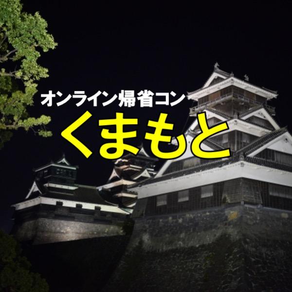 オンライン帰省コンを初開催! 第一弾はくまもと(熊本県) 同日開催される婚活パーティーの2次会と同時開催で熊本のご縁を紡ぎます。