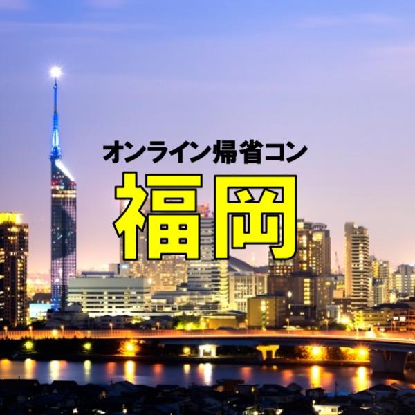今年のオンライン帰省は、婚活もセットで。オンライン帰省コンを福岡で開催! 福岡県出身者のご縁を紡ぎます。