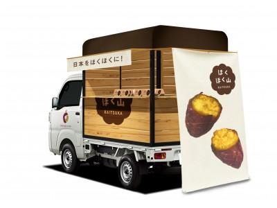 「ほくほく山KAITSUKA」焼きいもの移動販売サービス「焼きいもGO!」を開始!焼きいも移動販売を現代にアップデートして展開します。