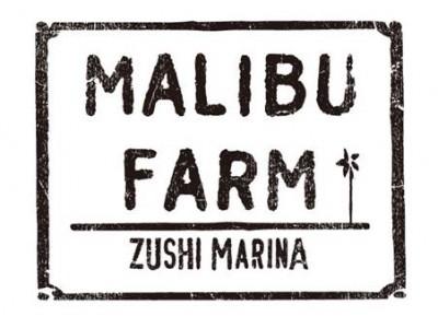 ロサンゼルスのセレブ御用達のオーガニックレストラン『MALIBU FARM』が2019年秋に日本初上陸  全室スイートの『MALIBU HOTEL』が逗子マリーナに誕生