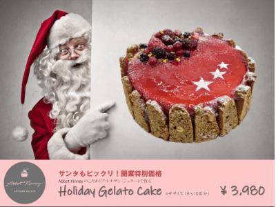 「Abbot Kinney Artisan Gelato」からジェラートケーキ新登場!