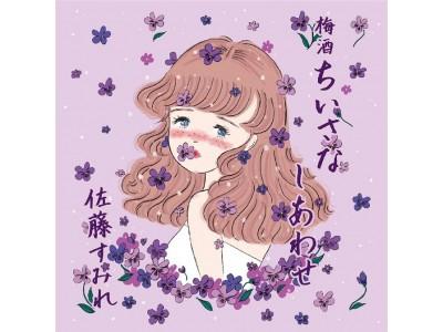 佐藤すみれプロデュースオリジナル赤ワイン梅酒『ちいさなしあわせ』新発売