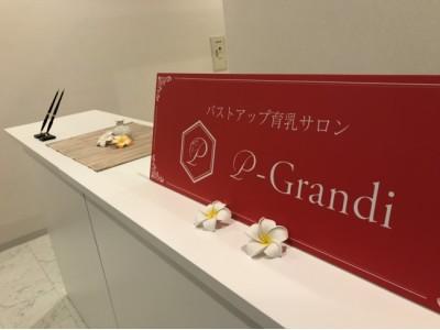 大人気バストアップ専門店『p-Grandi (ピーグランディ)』が吉祥寺に7店舗目となる新店舗をオープン!