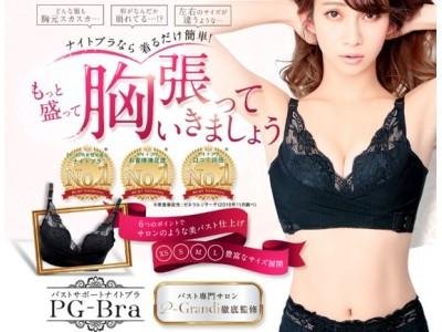 バストアップ専門店が開発した育乳ナイトブラ&ショーツ 「PG-Bra」「PG-Shorts」初回1,000枚が即完売! ~SNSで「大きくなった!」と話題沸騰中~