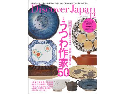 『Discover Japan(ディスカバー・ジャパン)』 2020年12月号「うつわ作家50」が10月6日に発売!