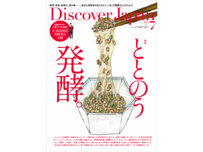 『Discover Japan(ディスカバー・ジャパン)』 2021年7月号「ととのう発酵。」が6月5日に発売!