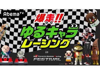 AbemaTVにて生放送!『爆走!ゆるキャラレーシング』ゆるキャラたちが「TOYOTA GAZOO Racing FESTIVAL 2018」に参戦?2018年11月25日(日) 13:30放送開始