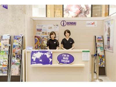 アクティビティやワークショップで仙台の「ジモト文化」を気軽に体験!