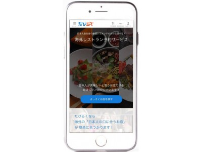 """日本初!""""海外駐在員""""が選ぶ世界各都市のベスト100飲食店を検索・予約できるサイト「たびらく」リリース"""
