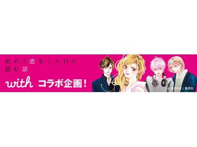 恋愛・婚活マッチングサービス『with』漫画『初めて恋をした日に読む話』のコラボキャンペーンを実施!