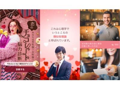 恋愛・婚活マッチングサービス『with』、新イベント 『恋のチョコレート脳力診断』開催中!2月 14日(木)23:59 まで