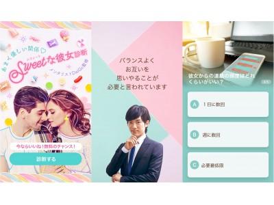 恋愛・婚活マッチングサービス『with』、新イベント『Sweetな彼女診断』開催中!3月 24日(日)24:00 まで