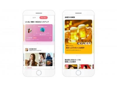 恋愛・婚活マッチングサービス『with』にレコメンド機能『For You』が登場!