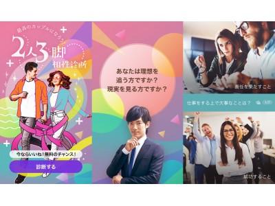 恋愛・婚活マッチングサービス『with』、新イベント『2人3脚相性診断』開催中!11 月 10日(日)24:00 まで