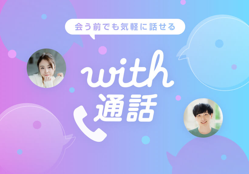 恋愛・婚活マッチングサービス『with』に、新機能「with通話β版」が登場!