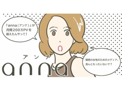 関西の女性のためのメディア「anna(アンナ)」が月間200万PVを突破!