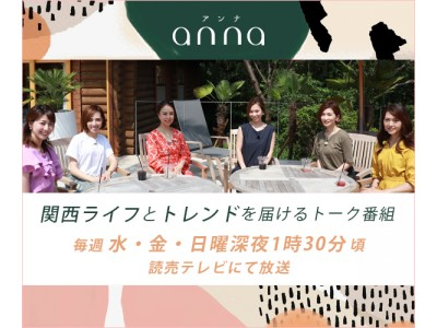 【8/21週】今週の「anna(アンナは)」は夏アクセや簡単柚子茶アイスレシピなど盛りだくさん!