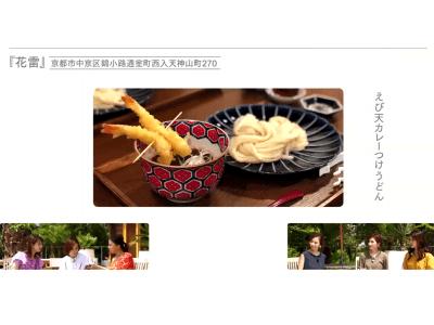 【8/28週】今月のanna(アンナ)は夏特別版!今週のテーマは夏に食べたい京都のスイーツや京うどん!トレンドメイク紹介も!