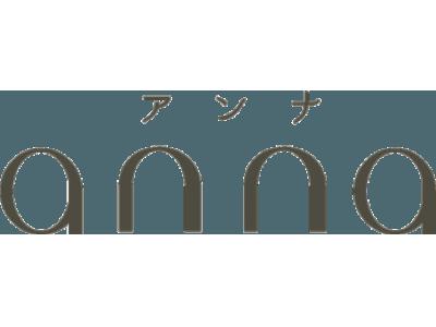 「anna(アンナ)」が放送開始1周年!今月は1周年を記念した特別版をお届けします!
