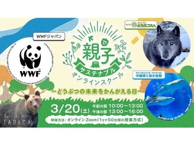 WWFジャパン・旭山動物園・沖縄美ら海水族館が出展! 3月20日開催 親子向けオンラインイベントのプログラム決定