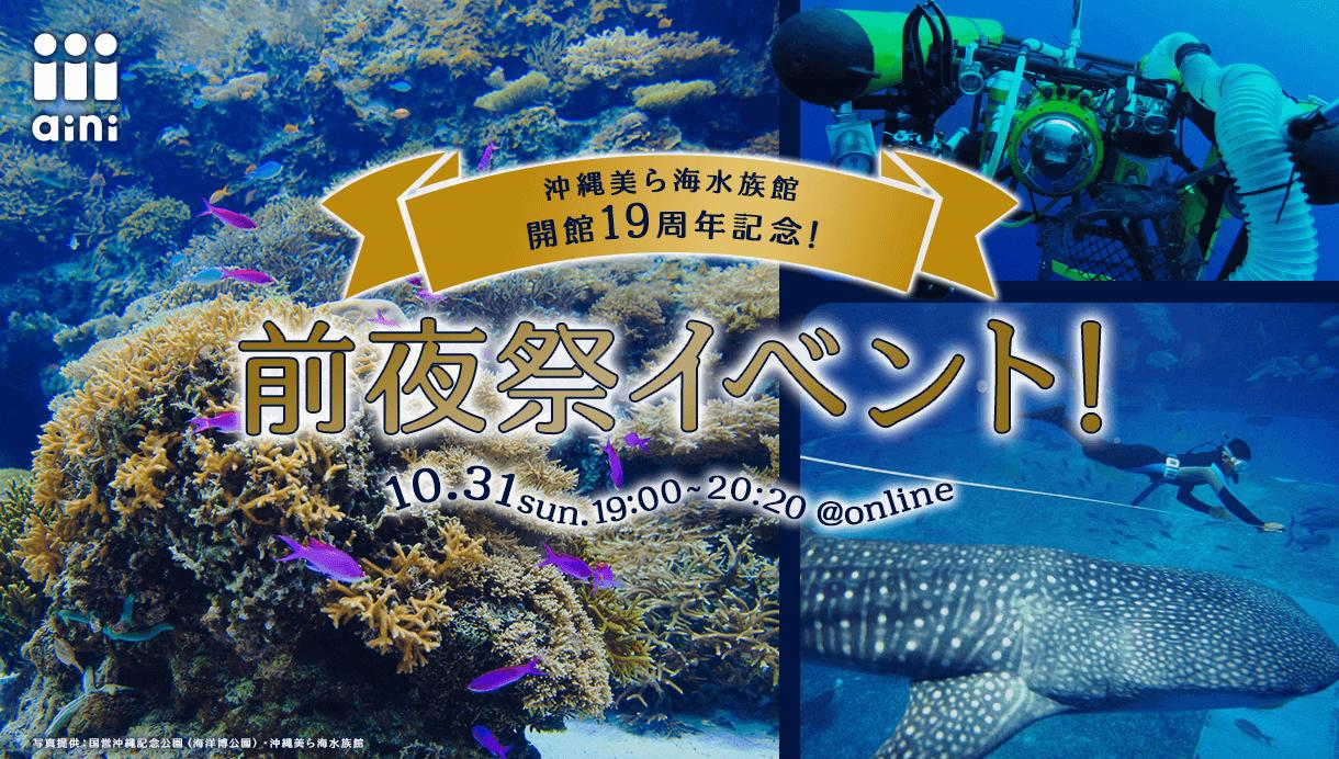 沖縄美ら海水族館オープン19周年記念!前夜祭イベント開催決定!