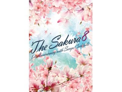 開業1周年記念 【Sakura 8】8種類のスペシャルカクテルを販売 ザ ロイヤルパーク キャンバス 銀座8
