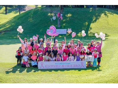 女性限定チャリティーイベント『ACCORDIA GOLF ピンクリボンガールズゴルフ2021』開催