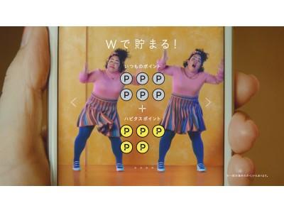 ゆりやんレトリィバァが見事な「パンケーキ」ダンスを披露!「ハピタス」新TV-CM『スマホの住人』篇を11月29日(木)より放送開始