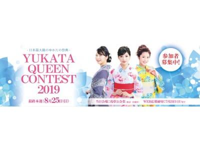 集まれ!ゆかた女子 ゆかた美人日本一を競うコンテスト