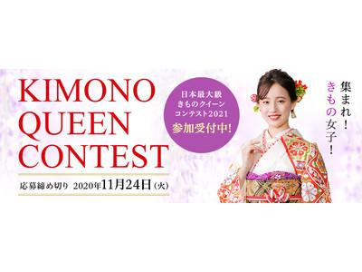 集まれ!きもの女子 きもの美人日本一を競うコンテスト