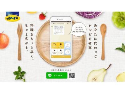 毎日の料理を簡単・便利に!LINEに食材を送るだけで、あなたに変わってレシピや調理方法を提案調理サポートブランド リードが、新サービス「レシピアシスタント β版」を提供開始