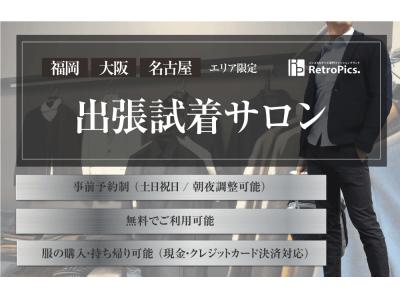 """日本初の""""出張試着サロン""""を9月10日より大阪・名古屋・福岡にて予約開始!ーXS専門ブランドレトロピクスー"""