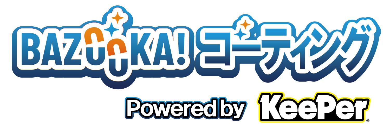 カーエアコンクリーニングのクリーンデバイステクノロジーカーチスにて「BAZOOKA!コーティング」サービス提供が決定6月1日(月)より順次提供開始
