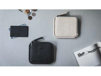 objcts.ioが提案する、キャッシュレス時代に適ったレザーウォレット。携帯性に優れたスリムデザインの「Zip Wallet」を新発売。