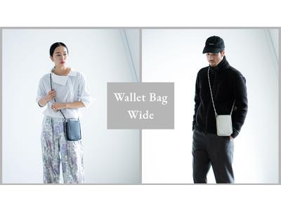 objcts.ioから冬季コレクションが登場。新しい生活様式に対応し、財布とポーチを一体化したウォレットバッグの容量拡大モデル「Wallet Bag Wide」を11月27日(金)に発売